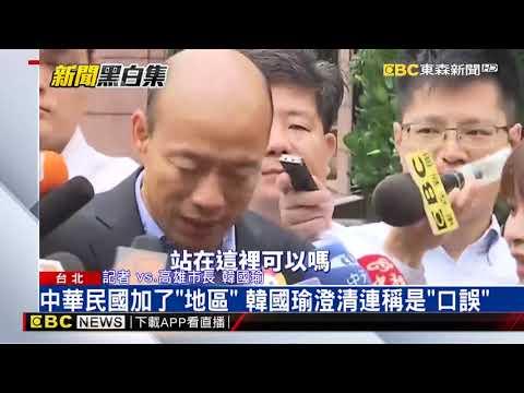 急滅火!韓:支持九二共識、反台獨、不接受一國兩制