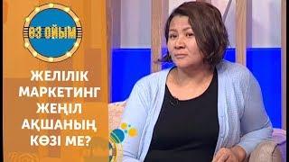 Желілік маркетинг ақшаның көзі ме? — 2 маусым 70 шығарылым (2 сезон 70 выпуск) ток-шоу «Өз ойым»