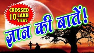 Gambar cover ज्ञान की बातें! जीवन के अटल और कड़वे सत्य! Gyan Ki Baatein - Part 2   Motivational Video Hindi