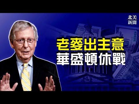 麦康奈尔让步 谈判破冰让对手自食其果;白宫坐不住!将出大招遏制油价【希望之声TV-北美新闻-2021/10/07】
