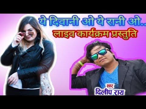 Dilip roy satge show :: Chhattisgarhi Video Download Website , Cg