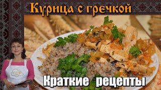 Курица с гречкой. Полезный обед / Краткие рецепты / Slavic Secrets