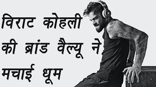 Virat Kohli has highest Brand Value in Indian players, 2nd to Shahrukh Khan | वनइंडिया हिन्दी