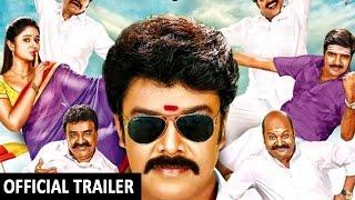 Muthina Kathirikka | Official Trailer | Sundar C, Poonam Bajwa | Siddharth Vipin | Venkat Raghavan