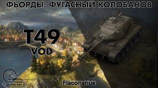 Т49 Фьорды: Фугасный Колобанов!