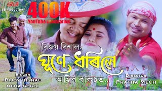 Ghune Dhorile By Bijoy Bishal || New Assamese Music Video 2020