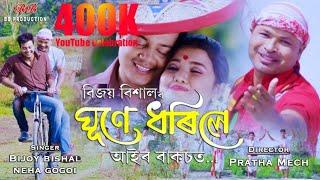 Ghune Dhorile Assamese Song Download & Lyrics