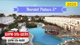 IBEROTEL PALACE 5 обзор отеля от турагента 2020
