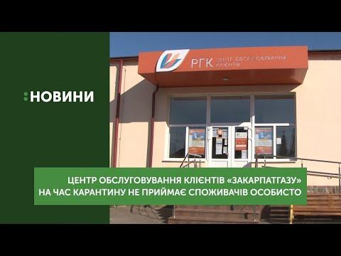Центр обслуговування клієнтів «Закарпатгазу» на час карантину не приймає споживачів особисто