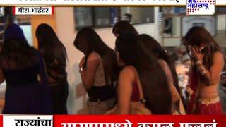 33 Bar girls arrested from Kashimira, Mira Road