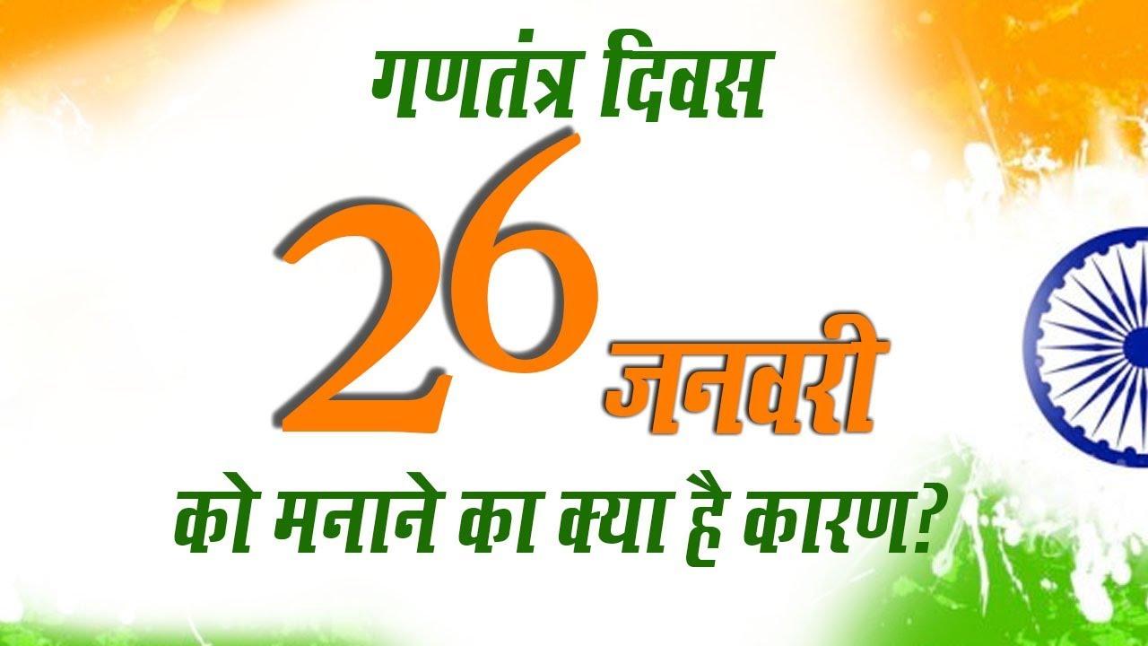 Republic Day 2020: गणतंत्र दिवस 26 जनवरी को ही क्यों मनाया जाता है?