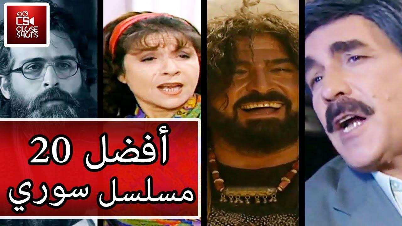أفضل ٢٠ مسلسل سوري بتاريخ سوريا / الحلقة رقم ١٠٠ من فريق كلوز شوتس / أقوى مسلسلات قدمتها سوريا