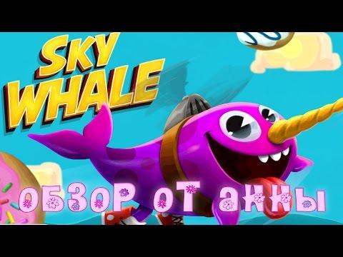Обзор игры Sky Whale | КИТОЛЕТ для iphone или ipad от Анны