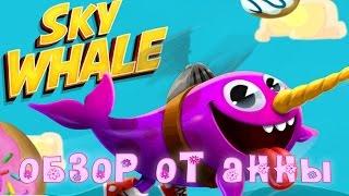Обзор игры Sky Whale | КИТОЛЕТ для iphone или ipad от Анны(, 2015-10-01T05:00:04.000Z)