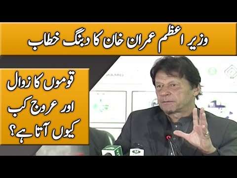 PM Imran Khan Speech Today 7 March 2019 | Neo News