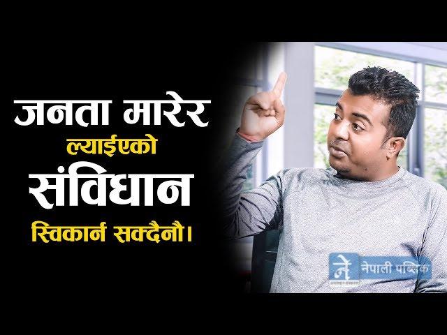 संविधान दिवस कि कालो दिवस? Krishna Singh with Suraj DG Khanal l Nepali Public TV