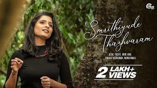 Smrithiyude Thazhvaram | Music Video | Anne Amie | Afzal Yusuff | Vinayak Sasikumar | Sumesh Lal