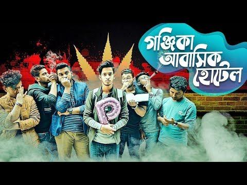 গঞ্জিকা আবাসিক হোটেল | The Ajaira LTD | Prottoy Heron | Bad Boys