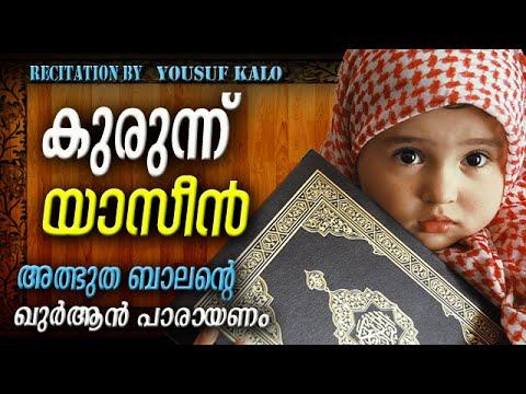 കുരുന്ന്  ബാലൻറെ  യാസീൻ പാരായണം    soorathu yaseen   Beautiful Quran Recitation By Child