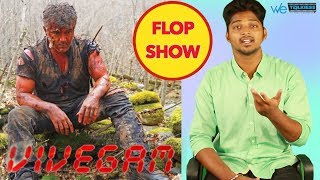 Real Reason for Vivegam Flop!  FLOP SHOW #1 | Ajith | Thala|