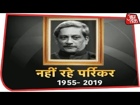 Goa CM Manohar Parrikar Passes Away At 63 | Breaking News