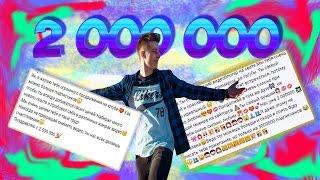 Поздравляю ЯнГо// 2 000 000 миллиона на канале //-SaLLi