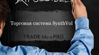 Форекс стратегия SynthVol на основе VSA - анализ объемов для торговли по уровням