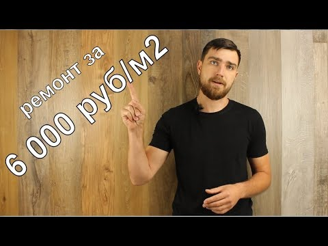 Сколько стоит ремонт квартиры в Электростали и Ногинске в 2019