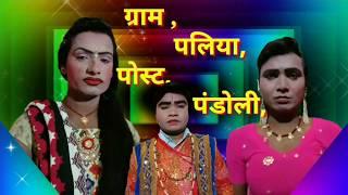 (( भाग-5)) पूजा के फूल । राम सजीवन । ग्राम पलिया  रायबरेली की नौटंकी । March 2020 ki hit prastuti