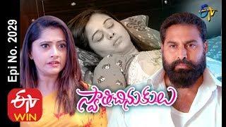 Swathi Chinukulu | 2nd  March 2020 | Full Episode No 2029 | ETV Telugu