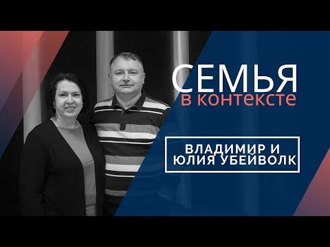 СЕМЬЯ УБЕЙВОЛК/О работе в одной организации/отношениях между двумя лидерами/кавказском темпераменте.
