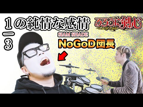 NoGoD団長とSIAM SHADE「1/3の純情な感情」カバーしてみた!