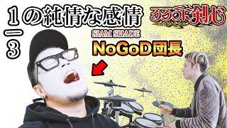 NoGoD - 1/3の純情な感情