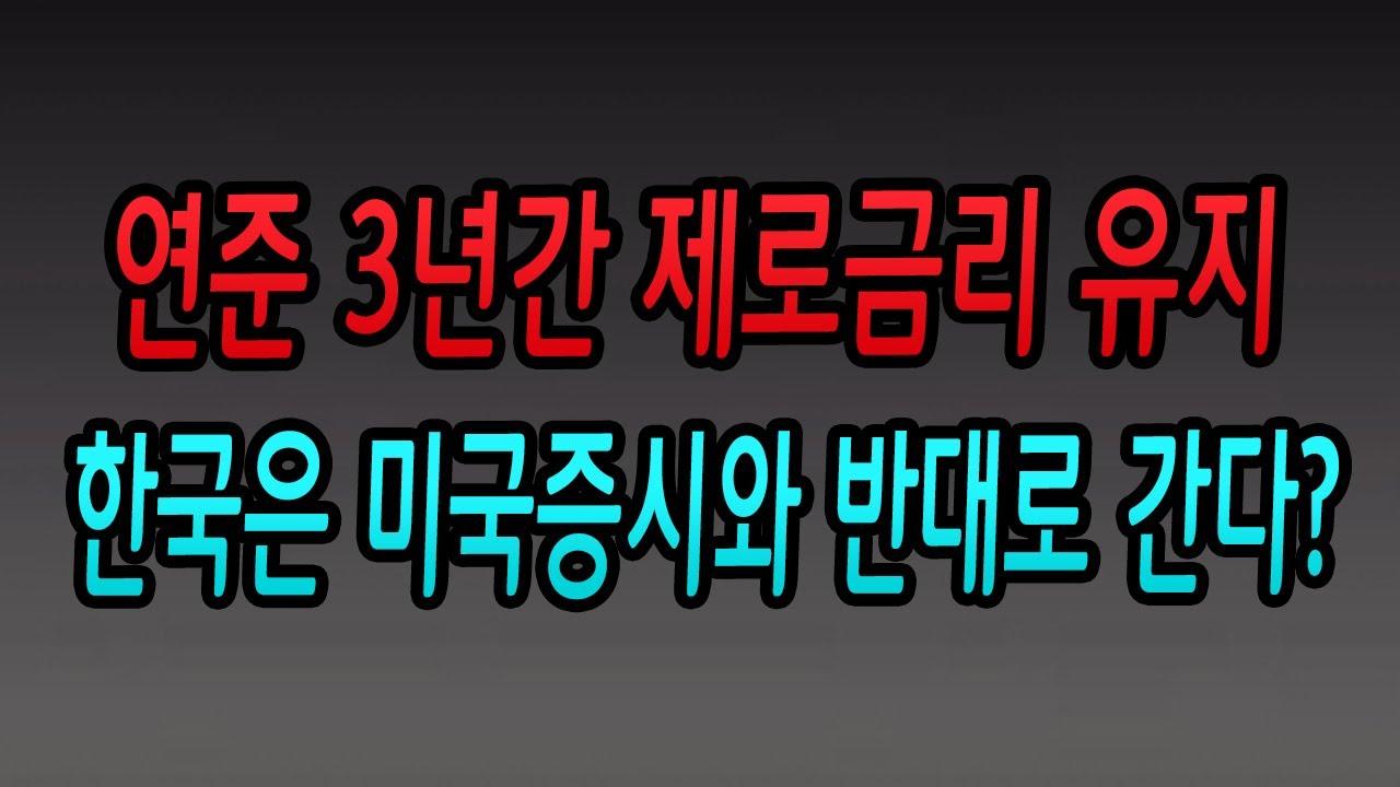 [주식강좌] 미국 연준 3년간 제로금리 유지! 한국은 미국증시와 반대로 간다?(미국 선물 옵션 만기일 임박! 한국증시는 오히려 반등이 나올까?)