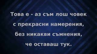 Слави - ЛОШ ЧОВЕК С ДОБРИ НАМЕРЕНИЯ [Karaoke/Instrumental] LOSH CHOVEK S DOBRI NAMERENIYA