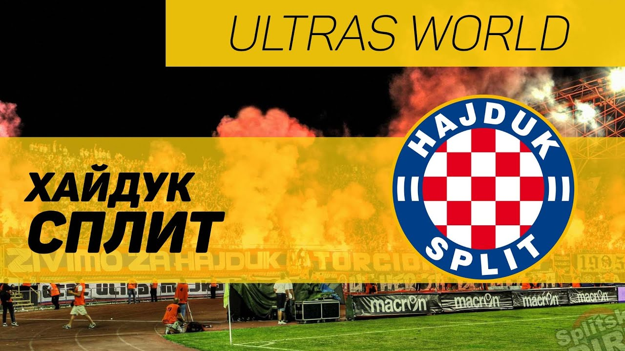 ТОП 10 УЛЬТРАС ПЛАНЕТЫ / Хайдук Сплит / English subtitles
