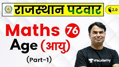 2:30 PM - Rajasthan Patwari 2019   Maths by Sajjan Sir   Age (Part-1)