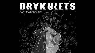 BRYKULETS - Забирай свої речі