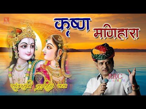 Ramniwas Rao Hits | Super Hit Katha | Krishna Maniharo | Pramod Audio Lab