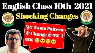 English Class 10 Reduced Syllabus 2021 | CBSE Board Exam 2021 | Cbse Changed Exam Pattern in English