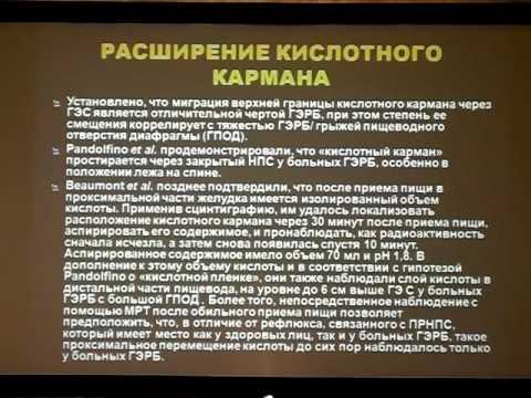 Путь к лечению ГЭРБ лежит через кислотный карман   проф  И Л  Клярицкая
