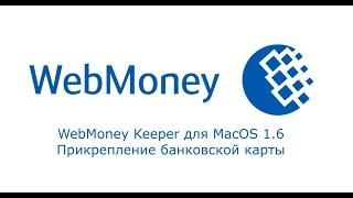 WebMoney Keeper для MacOS 1.6 c функцией займов(Прикрепление банковской карты к WebMoney-кошельку В обновленной версии WebMoney Keeper 1.6 для Macintosh для быстрой привяз..., 2015-09-11T14:21:13.000Z)
