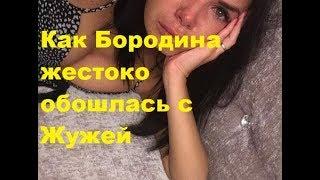 Как Бородина жестоко обошлась с Жужей. ДОМ-2, ТНТ