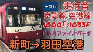 【ドレミファ走行音】京急線✈急行 神奈川新町→羽田空港 ドレミファインバータ (2018.12)
