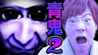 【青鬼2】セイキンの実況プレイ!青鬼2 - Part1【セイキンゲームズ】 thumbnail