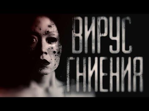 Страшные истории на ночь -  Зapaзa... Страшилки на ночь.