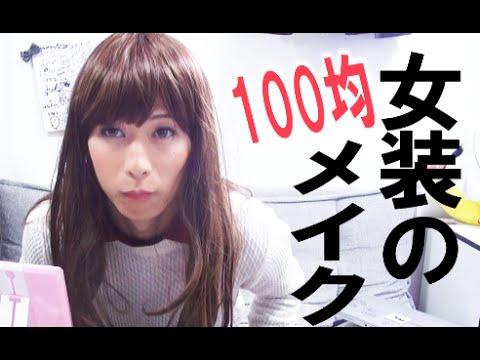 【化粧って怖い】女装が贈る100均コスメフルメイク!!【閲覧注意】