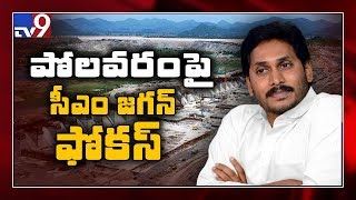 CM Jagan to inspect progress of Polavaram project today - TV9