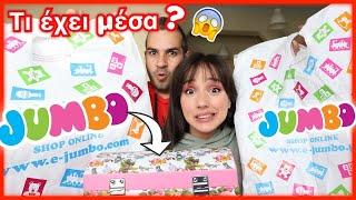 Jumbo | Mystery Box | Marianna Grfld