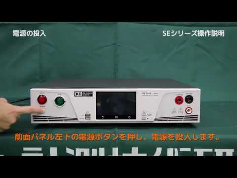 500VA多機能安全試験器「SE7452」のご紹介